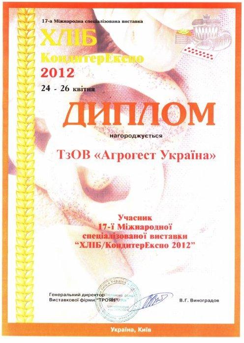 О компании Агрогест Украина Дипломы и награды компании   награды компании диплом общественное признание