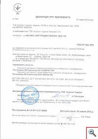 декларация про соответствие, сертификат безопасности