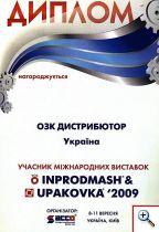 награда компании Агрогест, диплом, общественная деятельность