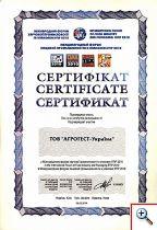 диплом, пищевая промышленность, сертификат качества