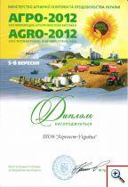 диплом от министра, участие в выставке Агро-2012