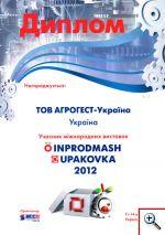 диплом компании Агрогест-Украина, участие в выставке inprodmash