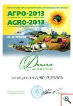диплом от за выставку, участие в выставке Агро-2013
