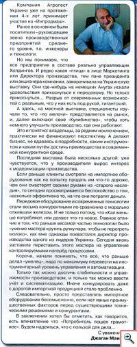 публикация в СМИ, интервью о выставке Инпродмаш